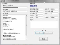 ドル円MAX_メール解析2.JPG