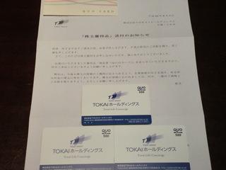 3167_TOKAI.JPG