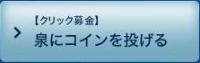 SONY愛の泉.jpg